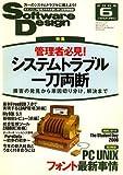Software Design (ソフトウエア デザイン) 2008年 06月号 [雑誌](-)