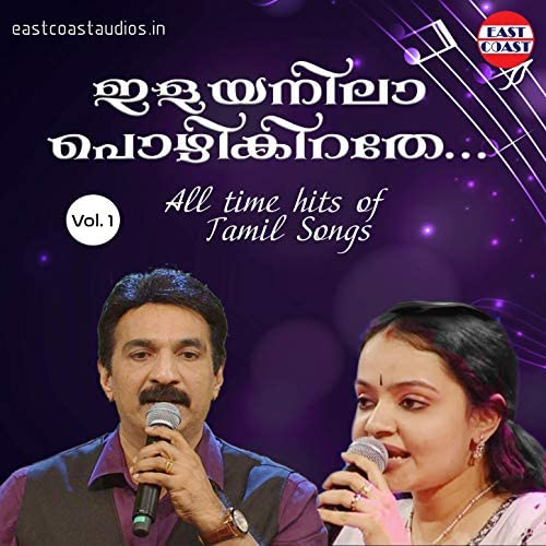 Afsal, Unni Menon & Radhika Thilak