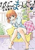 ななこまっしぐら! (8) (バンブーコミックス 4コマセレクション)