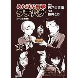 めしばな刑事タチバナ(20)[ソース広域捜査] (TOKUMA COMICS)