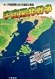 宇宙開発戦争―米・ソ宇宙空間における協定と陰謀