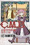 C.M.B.森羅博物館の事件目録(43) (講談社コミックス月刊マガジン)