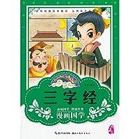 Green little Zhao in version world-cool elder brother's Pan's promise (Chinese edidion) Pinyin: qing shao ban shi jie ming zhu -- ku ge pan nuo