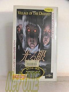 光る眼【日本語吹替版】 [VHS]