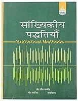 Sankhyiki Paddhvattiyan Statistical Methods