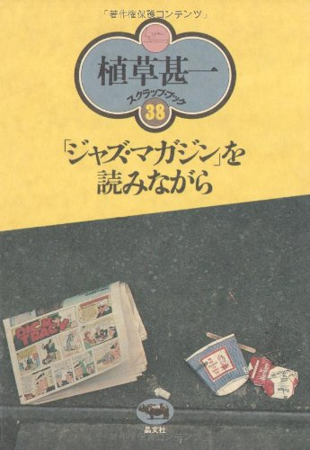 「ジャズ・マガジン」を読みながら (植草甚一スクラップ・ブック)