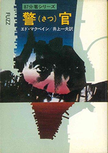 警(さつ)官 (ハヤカワ・ミステリ文庫 13-25 87分署シリーズ)の詳細を見る