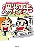 湯探歩〜ゆたんぽ〜
