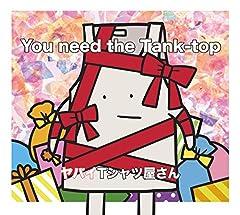 ヤバイTシャツ屋さん「J.U.S.C.O.」の歌詞を収録したCDジャケット画像
