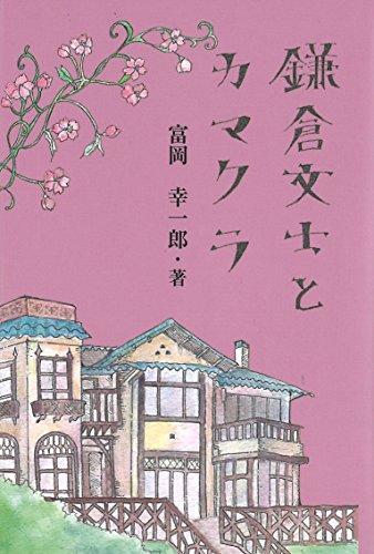 鎌倉文士とカマクラ