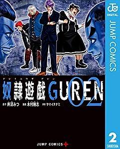 奴隷遊戯GUREN 2 奴隷遊戯 GUREN (ジャンプコミックスDIGITAL)