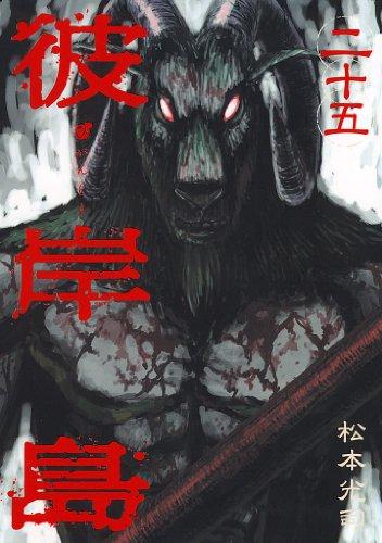 彼岸島(25) (ヤングマガジンコミックス)