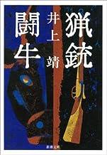 表紙: 猟銃・闘牛(新潮文庫)   井上 靖