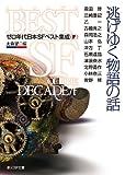 逃げゆく物語の話 ゼロ年代日本SFベスト集成<F> (創元SF文庫)