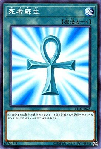遊戯王/第10期/スターターデッキ/ST18-JP023 死者蘇生
