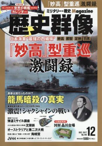 歴史群像 2017年 12 月号 [雑誌]
