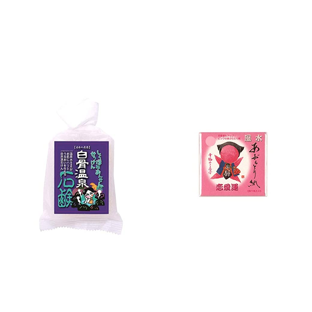 ケープ不器用著者[2点セット] 信州 白骨温泉石鹸(80g)?さるぼぼ 風水あぶらとり紙【ピンク】