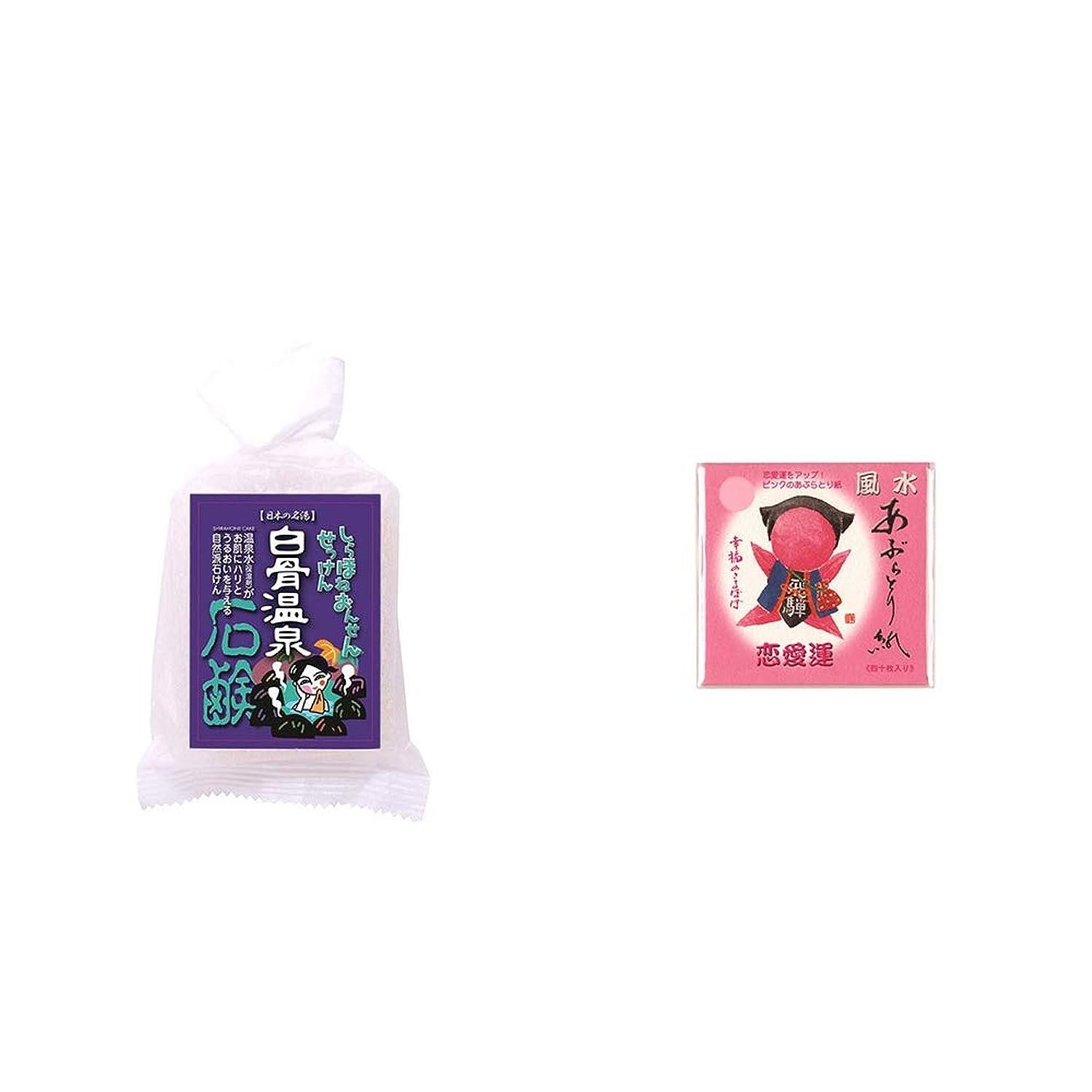 発送寝具レバー[2点セット] 信州 白骨温泉石鹸(80g)?さるぼぼ 風水あぶらとり紙【ピンク】