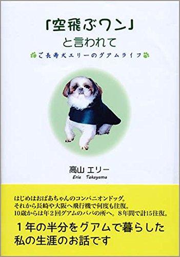 「空飛ぶワン」と言われて-ご長寿犬エリーのグアムライフ