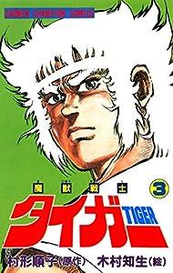 魔獣戦士タイガー 3巻 表紙画像