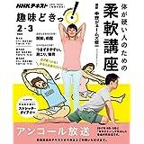体が硬い人のための柔軟講座 (NHK趣味どきっ!)