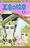 王家の紋章 第50巻 (プリンセスコミックス)