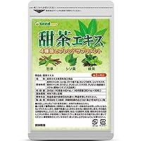 シードコムス 甜茶エキス サプリメント 約3ヶ月分 90粒