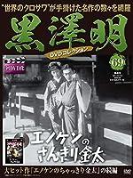 黒澤明 DVDコレクション 69号『エノケンのざんぎり金田』 [分冊百科]
