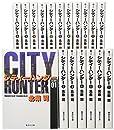 CITY HUNTER 文庫版 コミック 全18巻完結セット