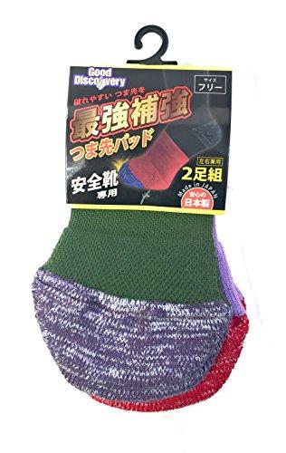 (日本製の技)靴下のつま先破れにさようなら! 最強補強「つま先パッド」2足組 #455P