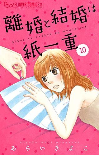 離婚と結婚は紙一重【マイクロ】(10) (フラワーコミックスα)