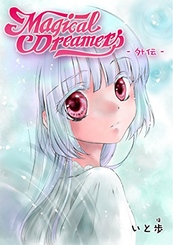 magical dreamers Side Story (Japanese Edition)
