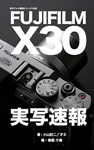 Uncool photos solution series 035 FUJIFILM X30 Impression (Japanese Edition)