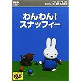 ミッフィーとおともだち(2) わんわん!スナッフィー [DVD]