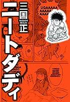 ニートダディ (akita essay collection)
