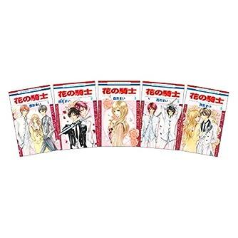 花の騎士 全5巻 完結セット(花とゆめコミックス)
