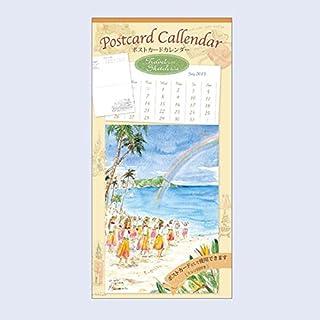 ポストカードカレンダー トラベルスケッチ