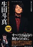 生田斗真 Photo & Episode -Endless Fight- (RECO BOOKS)