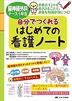 脳神経外科ナース1年生 自分でつくれるはじめての看護ノート