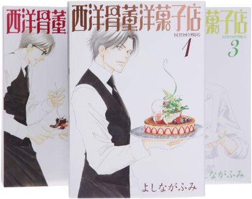 西洋骨董洋菓子店 (全3巻セット) (ウィングス・コミックス文庫)