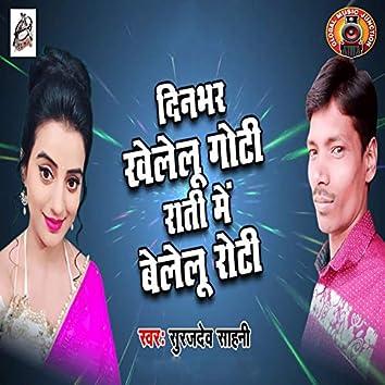 Dinbhar Khelelu Goti Raati Me Belelu Roti - Single