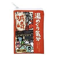 入浴剤ポーチ [4.城崎](単品)