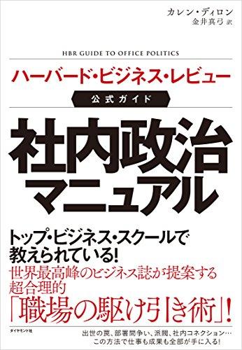 ハーバード・ビジネス・レビュー公式ガイド 社内政治マニュアル