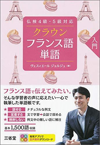 仏検4級・5級対応 クラウン フランス語単語 入門