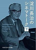 淀川長治のシネマトーク 下 (マガジンハウス文庫)