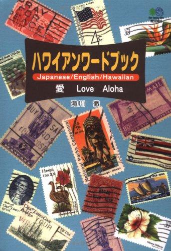 ハワイアンワードブック 愛Love Aloha Japanese/English/Hawaiianの詳細を見る