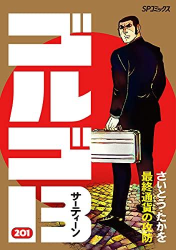 ゴルゴ13 201 最終通貨の攻防 (SPコミックス)
