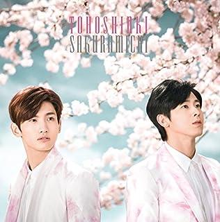 サクラミチ (初回受注限定生産) (CD+DVD)