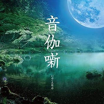 Otogi-Banashi