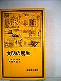 文明の誕生 (1979年) (岩波現代選書〈32〉)